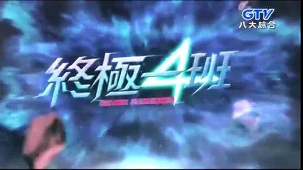 終極一班4 第28集 KO One Re Member Ep28