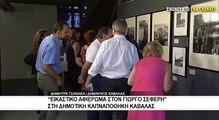 ΣΦΥΓΜΟΣ TV: Εικαστικό αφιέρωμα στον Γιώργο Σεφέρη _ στην δημοτική Καπναποθήκη Καβάλας