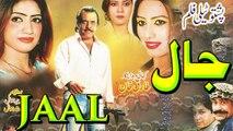 Pashto New Action Tele Film - JAAL ----jehangir Khan,Kiran Khan,Shahenshah