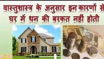 वास्तुदोष  के  इन कारणों से घर में धन की बरकत नहीं होती - Increase wealth by these Vastu Tips