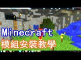 【Matthew】Minecraft - 模組安裝教學 裝mod教學