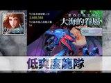 Chronos Gate | 低爽度龍隊 | 大海的眷屬 超級