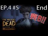 Sonic玩The Walking Dead Season 2 Episode 4: Pt 5 END『喪B!!』