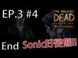 Sonic玩The Walking Dead Season 2 Episode 3: Pt 4 END『Sonic好變態!!』
