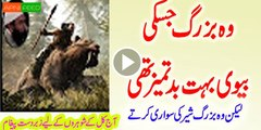 A man who used to ride on lion by Maulana Tariq Jameel