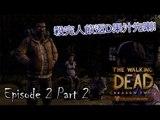 Sonic玩The Walking Dead Season 2 Episode 2: Pt 2『殺完人飲返D果汁先喇!』