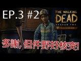 Sonic玩The Walking Dead Season 2 Episode 3: Pt 2『多謝, 但件野好核突!』