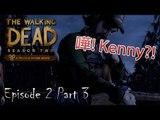 Sonic玩The Walking Dead Season 2 Episode 2: Pt 3『嘩! Kenny?!』
