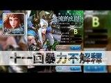 Chronos Gate | 十一回暴力不解釋 | 水流的幻影 超級