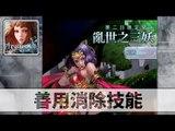 Chronos Gate | 善用消除技能 | 亂世之三妖 超級
