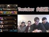 神魔之塔 - 『Youtuber內訌盃』屎萊姆, Kzee, 細B, Hins