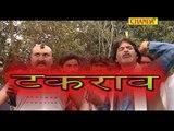 Teaser || Trailor || Takrav || Hindi Full Film || Santram Banjara, Megha Mehar