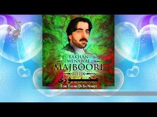 Tori Tayari Di Sa Narey - Bakhan Menawal - Volume 75 - Pashto World