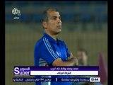 السوبر | تعرف على آخر أخبار الكرة المصرية والعالمية | كاملة