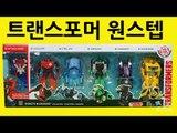 트랜스포머 장난감 범블비 옵티머스프라임 외 4종  원스텝 체인저 Transformers one step changer Robots In Disguise Toys