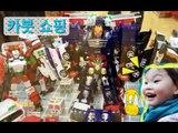 토이저러스에서 헬로카봇과 터닝메카드 쇼핑하다 I was Shopping Carbot and Turning MeCard in Toysrus 라임튜브