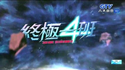 終極一班4 第30集 KO One Re Member Ep30
