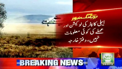 Pakistan still in search of Punjab government helicopter