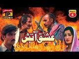 Aishiq Atish Part 4 - Saraiki Film Full Movies - Hits Movies