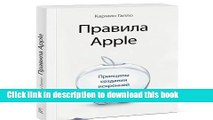 [Read  e-Book PDF] The Apple Expirience. Secrets to Building Insanely Great Customer Loyalty /