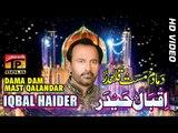 Iqbal Haidar - Coming Soon - New Album Dhamal
