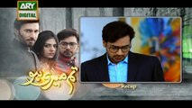 Watch Tum Meri Ho Episode 13  on Ary Digital in High Quality 7th August 2016