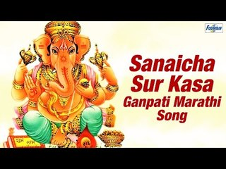 Sanaicha Sur Kasa Original Song   Ganpati Songs 2015   Ganpati Marathi Song मराठी गाणी
