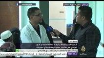 معاناة المرضى في تعز اليمنية جراء نقص المستلزمات الطبية بسبب استمرار الحصار