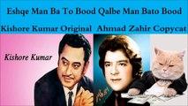 Ahmad Zahir copies Kishore Kumar Song Eshq e Man Ba To Bood