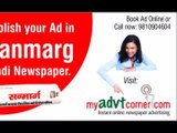 Sanmarg Classified Ad Rate Card, Rates Online, Offers and Packages