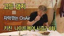 고든 램지 키친 나이트메어 시즌7 4화 한글자막 Kitchen Nightmares US Season 7 EP 04 HD