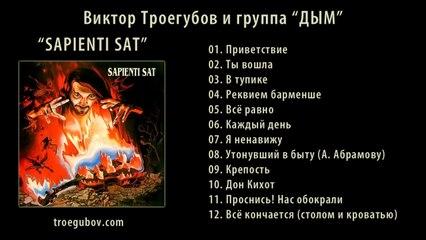 """Виктор Троегубов и группа """"Дым"""" - Sapienti Sat"""