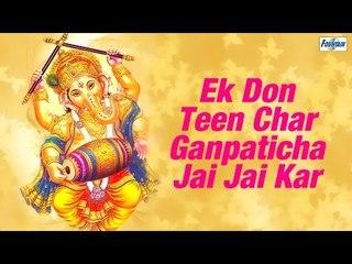 Superhit Ganpati Songs Marathi DJ Remix Non Stop   Ek Don Teen Char Ganpaticha Jai Jai Kar