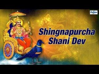Full Shani Dev Movie (Katha) in Marathi   Shingnapurcha Shani Dev   Marathi Devotional Movies