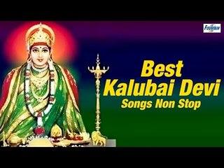 Best Kalubai Devi Songs Non Stop - Kallubai Morawar Swar   Marathi Bhakti Geet