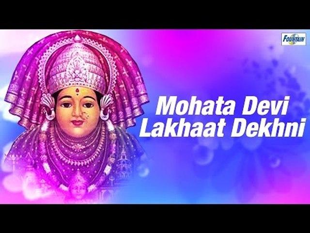 Superhit Mohata Devi Songs Non Stop - Mohata Devi Lakhaat Dekhni | Marathi Bhakti Geet