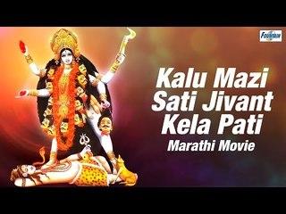 Kalu Mazi Sati Jivant Kela Pati - Full Marathi Devotional Movies   Mayuri Apte, Jagganath Nivangune