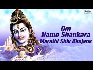 Superhit Marathi Shiv Bhajans Non Stop - Om Namo Shankara | Marathi Shiv Bhakti Geet