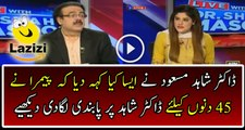 Why Pemra Bans Dr Shahid Masood For 45 Days