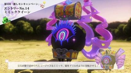 Mimic Queen de World of Final Fantasy