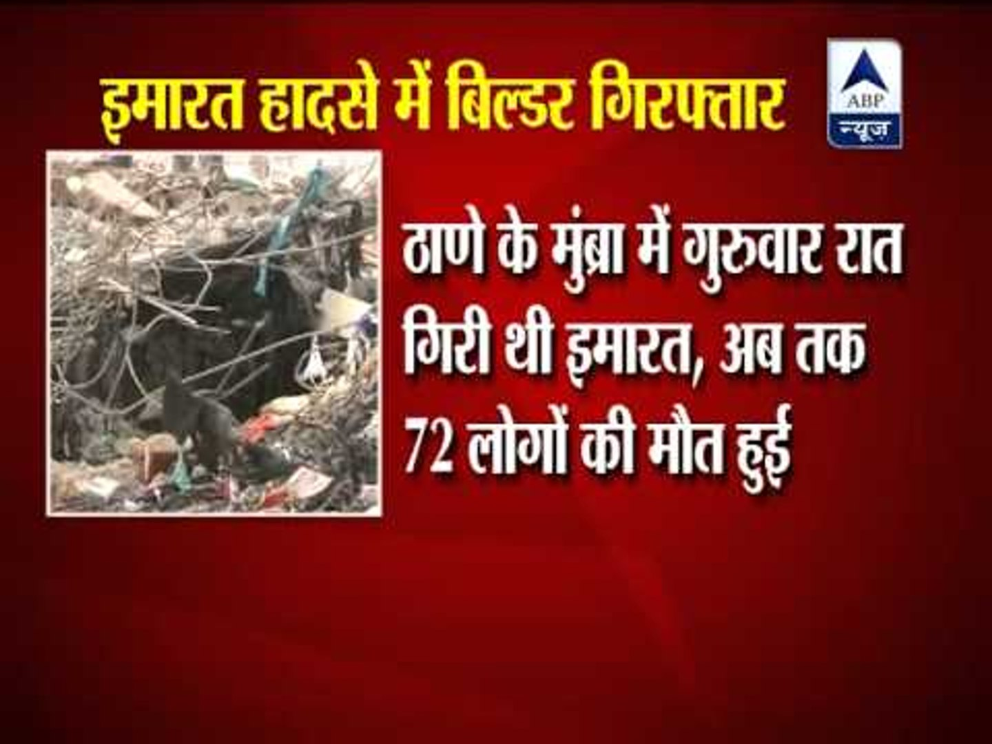 Mumbra building collapse: Both builders arrested