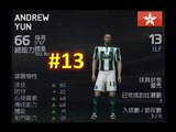[Xbox One] - FIFA 15 - [Career Mode - Player] #13 首試FIFA 加 Face cam