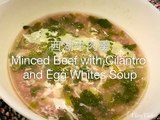 Minced Beef with Cilantro and Egg Whites Soup 西湖牛肉羹