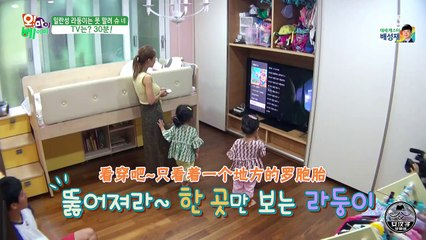 Oh My Baby 20160813 Ep125 Part 2