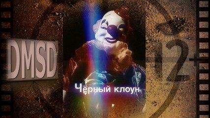 Чёрный клоун. фильм, фантастика + триллер | Chyorniy Kloun, Russian Feature Film, Licensed Streaming Copy