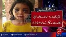 9 years old maid tortured by school teacher - 15-08-2016 - 92NewsHD