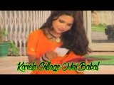 KARELE COLLAGE MAI BABAL | SHUBHASH | ROMANTIC SONGS