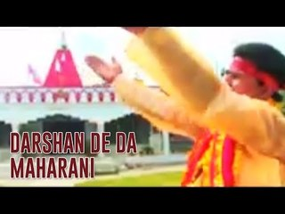 DARSHAN DE DA MAHARANI | BHIM | BHAKTI SONGS