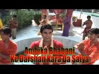 AMBIKA BHABANI KE DARSHAN KARA DA SAIYA   RAJU SINGH ANURAGI   BHAKTI SONGS