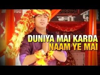 DUNIYA MAI KARDA NAAM YE MAI | RITESH SINGH URF GOLU | BHAKTI SONGS